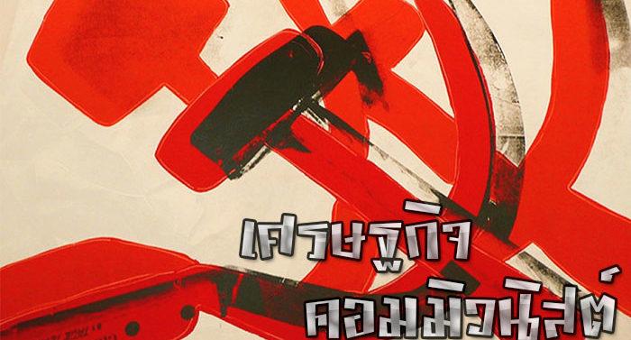 จคอมมิวนิสต์